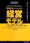 Japanse versie van Key Management Models 2nd edition