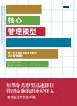 Chinese versie van Key Management Models 2nd edition